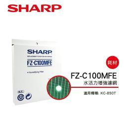 SHARP夏普 水活力濾網 FZ-C100MFE