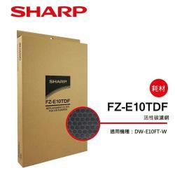 SHARP夏普 活性碳過濾網 FZ-E10TDF