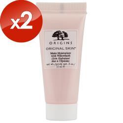 ORIGINS 品木宣言 天生麗質粉美肌超霧感水凝霜15mlx2