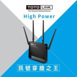 TOTOLINK A3700R 高功率High Power雙頻Giga無線路由器