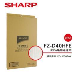 SHARP夏普 HEPA集塵過濾網 FZ-D40HFE