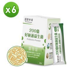 【達摩本草】200億好敏通益生菌 《6國防護專利、對抗季節變化》x6盒