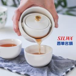 [西華SILWA] 漂浮星球隨行泡茶杯組(素白款) 旅行便攜茶具