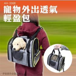 寵物外出透氣輕盈後背包(AH-336B)-寵物外出包 狗背包 狗狗外出包 貓背包 寵物背包