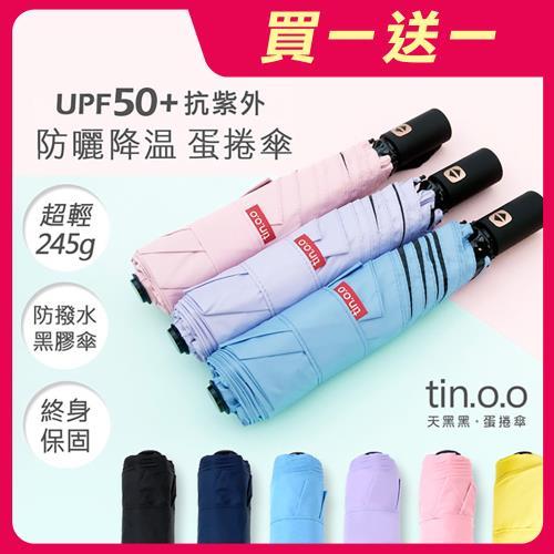 (買1送1)好傘王 自動傘系_Mini輕。不透光黑膠蛋捲傘 抗UV/防曬降溫/遮陽自動傘/自動雨傘/摺疊傘/晴雨兩用