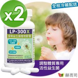 【赫而司】LP-300X優勢益生菌調整體質舒敏七益菌強化配方素食膠囊(活性乳酸菌+益生素)(60顆*2罐)