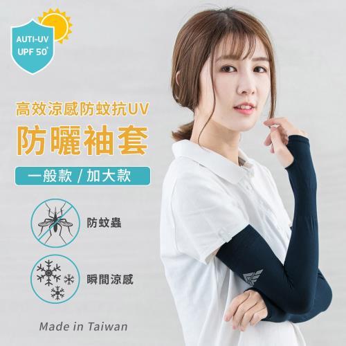 【DR.WOW】高效涼感防蚊抗UV袖套-