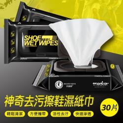 超值2包組 神奇去污擦鞋濕紙巾 30抽/包