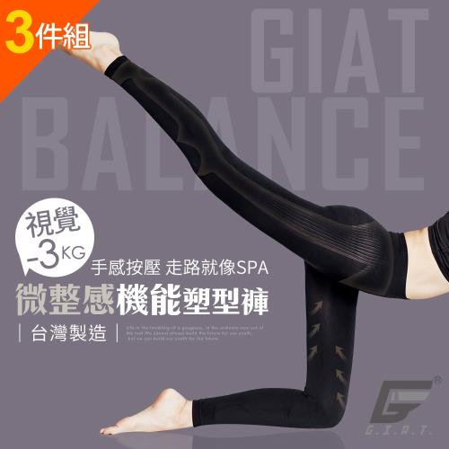 3件組【GIAT】視覺-3KG。台灣製微整感機能塑型褲/