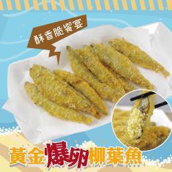 熊好呷熟食-黃金爆卵柳葉魚(250g)