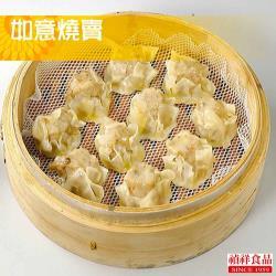 禎祥如意(鮮肉)燒賣600g±10%(約30粒)