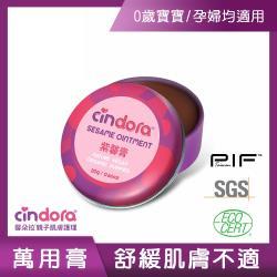 Cindora馨朵拉 紫馨膏(家庭號)20g/入