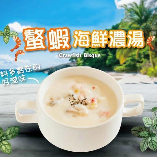 【蘭揚食品】鰲蝦海鮮濃湯(220g)/