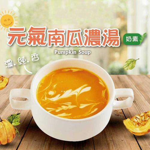 【蘭揚食品】元氣南瓜濃湯(220g)/