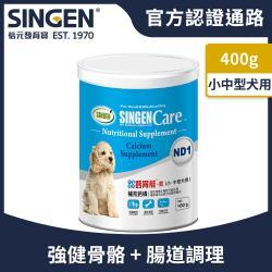 SINGEN 信元發育寶 強健骨骼牙齒補充吸收鈣磷配方-小、中型犬狗專用 罐裝