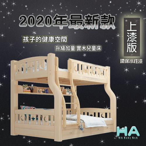 【HA Baby】2020最新款 兒童雙層床 爬梯款-100床型 升級上漆版(上下床架、成長床、台灣製)