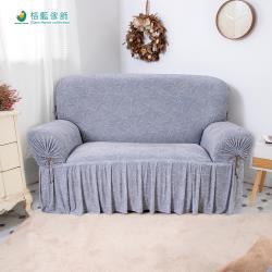 【格藍傢飾】銀川裙襬涼感沙發套-4人