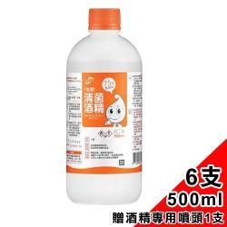 【生發】清菌酒精75%系列(500ml*6支+贈酒精專用噴頭*1)