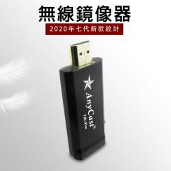 【2020年第七代星際戰艦】AnyCast 7th-Pro全自動HDMI無線影音鏡像器(送4大好禮)
