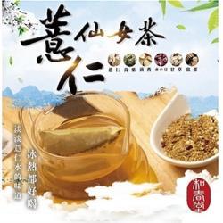 和春堂漢方薏仁仙女茶(1袋10包)