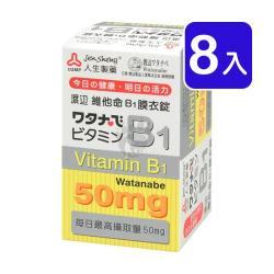 人生製藥渡邊 維他命B1膜衣錠 100粒裝 (8入)