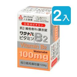 人生製藥渡邊 維他命B2膜衣錠 60粒裝 (2入)