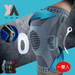 【XA】雙魚鱗彈簧支撐運動護膝HX045(防撞護膝、雙魚鱗彈簧支撐、橡膠防撞效能、超強護膝)