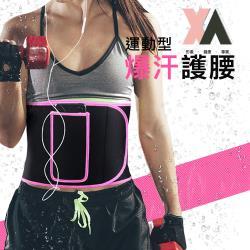 【XA】超狂燃脂瘦腰帶HY008(燃脂、腰帶、護腰、減肥、減重、苗條、曲線)