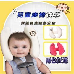 車用安全座椅寶寶護頸枕