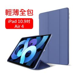 2020 iPad Air4 10.9吋 三折蜂巢散熱保護殼套 藏青