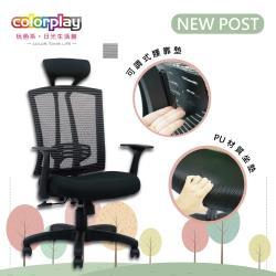 【Color Play精品生活館】Ban Jie折疊扶手PU成型泡棉座墊辦公椅 電腦椅