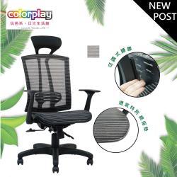 【Color Play精品生活館】Pandan折疊扶手特級網座墊辦公椅 電腦椅