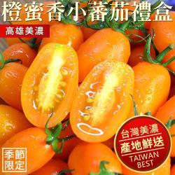 (預購)【產地直送】美濃宋媽媽橙蜜香小番茄3斤x2盒