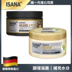 德國 ISANA 專用護髮膜250ml