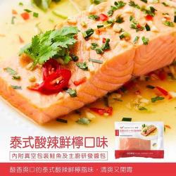 【美威】精選鮭魚菲力 泰式酸辣(200g)