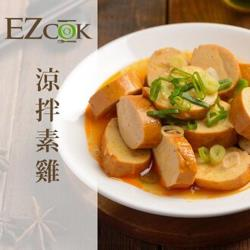 EZCOOK涼拌素雞180g(非基改)
