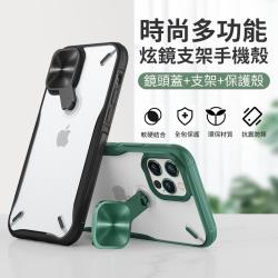【A-MORE】iPhone 12/12Pro 6.1吋 時尚多功能炫鏡支架手機殼