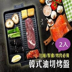 [小魚嚴選] 韓式麥飯石油切烤盤 2個