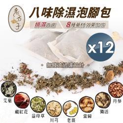 【小魚嚴選】 老方子八味漢方除濕氣泡腳包 12包