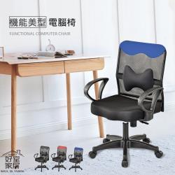 好室家居 小資美型護腰電腦椅辦公椅(3色任選)