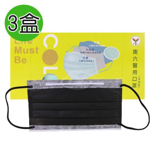 南六 成人醫療用雙鋼印平面口罩50入-黑x3盒