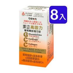 人生製藥渡邊 高固力葡萄糖胺複方錠 60粒裝 (8入)