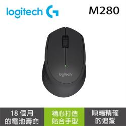 【Logitech羅技】 M280 無線滑鼠(黑)