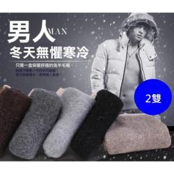 【小魚嚴選】冬季超保暖加厚羊毛男襪 2雙
