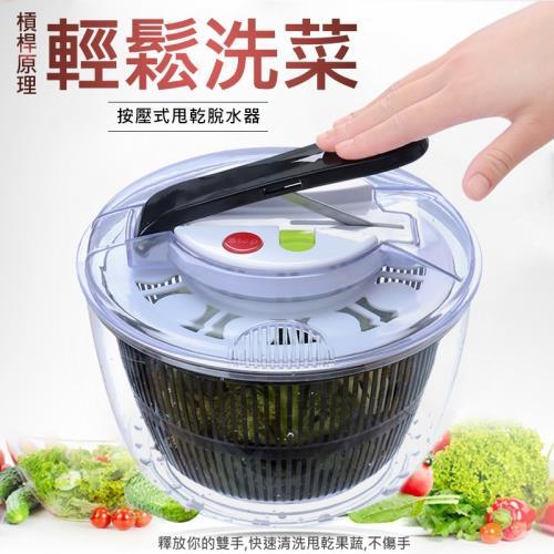 5L大容量省力按壓蔬菜脫水器/瀝水籃