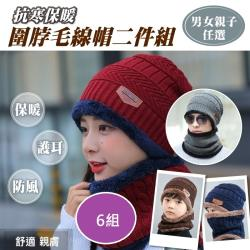 【小魚嚴選】韓版防風保暖圍脖毛線帽二件組 6組(男女/兒童款任選)