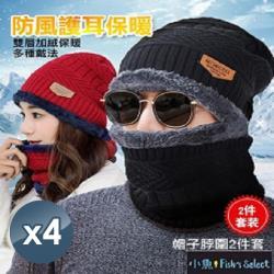 【小魚嚴選】韓版防風保暖圍脖毛線帽二件組 4組(男女/兒童款任選)