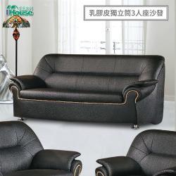 IHouse-零九 乳膠厚皮獨立筒沙發 3人座