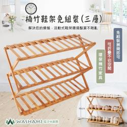 WASHAMl-楠竹鞋架免組裝(三層)