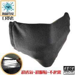 [極雪行者]SW-2515(3入組)抗菌竹炭超薄彈力透氣口罩套-台灣製/絲質竹炭彈力纖維/不起霧透氣NO.1新聞推薦就是它